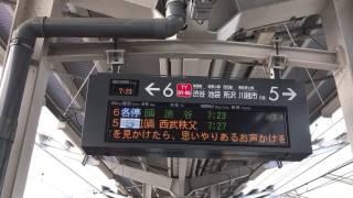 【東横線初の有料特急】「S-train」1番列車 案内表示 東横線自由が丘駅電光掲示板にて