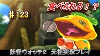 getlinkyoutube.com-妖怪ウォッチ2 実況♯123カプセルが食べられる!?