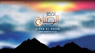 getlinkyoutube.com-Azkar Al Sabah  أذكار الصباح