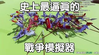 getlinkyoutube.com-【好色龍】史上最逼真的戰爭模擬器!TOTALLY ACCURATE BATTLE SIMULATOR