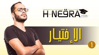 "Abdellah Abujad | H-NE9RA | #Ep1 : ""الإختيار"""