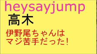 getlinkyoutube.com-【苦手なメンバー】 Hey! Say! JUMP 髙木雄也『伊野尾ちゃんはマジ苦手だった』