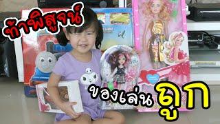 getlinkyoutube.com-เปิดกล่อง ท้าพิสูจน์ ของเล่นสุดถูก จากโลตัส | แม่ปูเป้ เฌอแตม Tam Story
