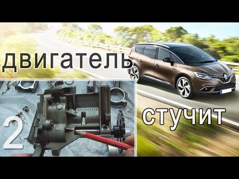Renault Grand Scenic 2006 - Стук в двигателе - Часть 2 - Разборка двигателя