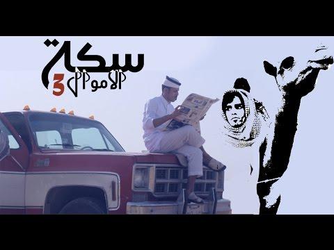 واقع نعيشه ( 37 ) سكه الاموال - 3 -