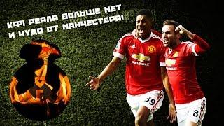 getlinkyoutube.com-КФ! Реала больше нет и чудо от Манчестера!