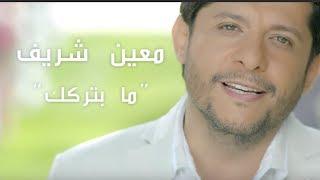 getlinkyoutube.com-Moeen Shreif - Ma Beterkik [Music Video] (2015) / معين شريف - ما بتركك