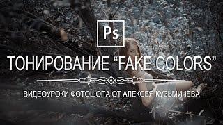 "getlinkyoutube.com-Тонирование в стиле ""Fake Colors"""