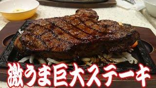 getlinkyoutube.com-[肉]特大ステーキを食べてデブ確定!inギャートリブ|カロリー1788kcal  タンパク質104g