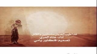 getlinkyoutube.com-شيلة غدا طيب العربان متساوين واللاش