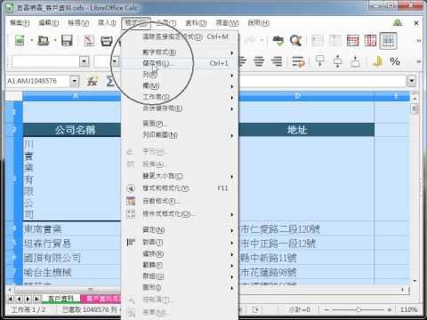 LibreOffice Calc 教學_直書式表格內容