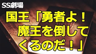 getlinkyoutube.com-国王「勇者よ! 魔王を倒してくるのだ!」
