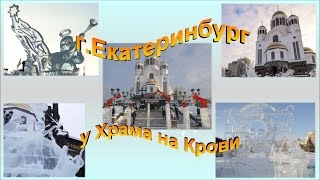 getlinkyoutube.com-г.Екатеринбург. У Храма на Крови..