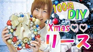 getlinkyoutube.com-【100均♡DIY】クリスマスリースの作り方 Xmas wreath