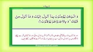 Para 1   Juz 1 Alif Lam Mim HD Quran Urdu Hindi Translation