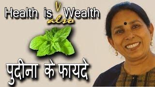 getlinkyoutube.com-पुदीना के फायदे । Benefits of Mint | Pinky Madaan