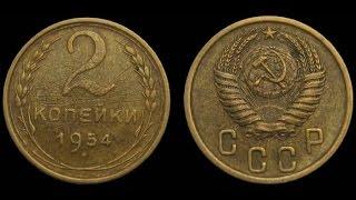 Монеты СССР 2 копейки 1954 год / нумизматика coin 2 kopeke USSR