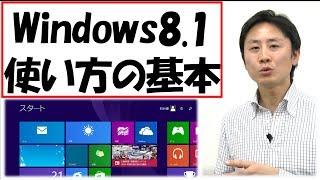 getlinkyoutube.com-Windows8.1の使い方。基本操作。 【音速パソコン教室】