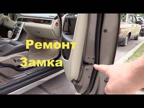 Ремонт замка двери Volvo XC70. Замена моторчика паразита. Экономим вместе!