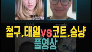 getlinkyoutube.com-철구,태일 vs 코트,승냥이 한판 붙다! (14.11.18 방송)