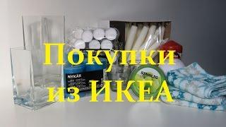 getlinkyoutube.com-Покупки из ИКЕА. Покупки для дома.
