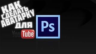 getlinkyoutube.com-Туториал   Как создать красивую аватарку для канала на YouTube в Photoshop CS6