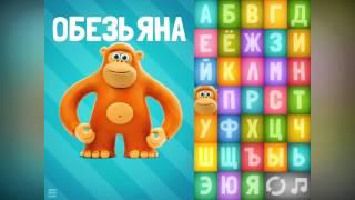 getlinkyoutube.com-Говорящая азбука. Учим русский алфавит для самых маленьких. Для детей 3-6 лет.