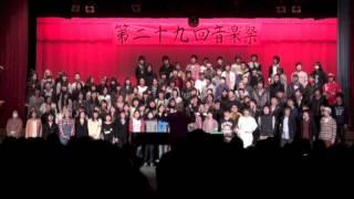 getlinkyoutube.com-民衆の歌が聞こえるか〜自由の森学園音楽祭2013から高1合唱