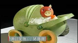 getlinkyoutube.com-果雕大師黃銘波