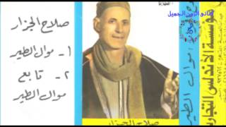 getlinkyoutube.com-صلاح الجزار- موال وصانى ابويا