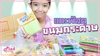 getlinkyoutube.com-ขนมกระดาษ แกะกล่องพัสดุ :: พิ้งค์ แฟรี่ รีวิว