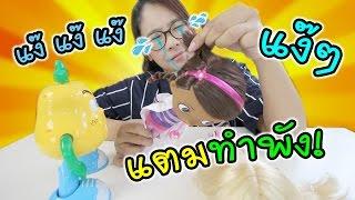 getlinkyoutube.com-แง๊ แง๊ เฌอแตมทำของเล่นพัง | แม่ปูเป้ เฌอแตม Tam Story