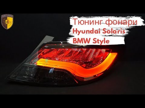Тюнинг Фонари Хендай Солярис lights Hyundai Solaris Black