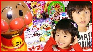 お店屋さんごっこ お菓子屋さん アンパンマン ガチャ おまけ そうちゃん☆おとちゃん Kids Pretend Play Shopping
