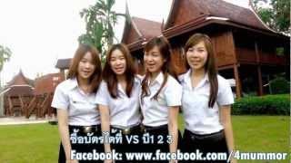 getlinkyoutube.com-สี่มุมมอ 2555 มหาวิทยาลัยมหิดล
