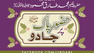 getlinkyoutube.com-Hazoro Pak SAW Per Jadoo Hakeem Tariq Mehmood Ubqari