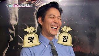 getlinkyoutube.com-[Section TV] 섹션 TV - Actor Lee Jung-jae be the bomb! 20160626