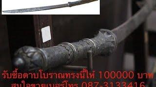 รับซื้อดาบโบราณ อาวุธโบราณทุกชนิด (ให้ราคาสูง)087-3133416 (ช็อก)