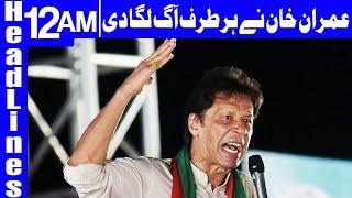 Imran Khan's Fiery Message before Election | Headlines 12 AM | 12 July 2018 | Dunya News
