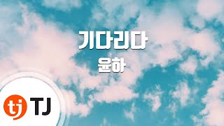 Waiting 기다리다_Younha 윤하_TJ노래방 (Karaoke/lyrics/romanization/KOREAN)