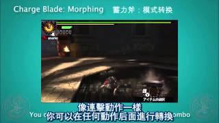 getlinkyoutube.com-怪物猎人4G武器基础教学视频:蓄力斧