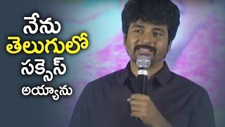 getlinkyoutube.com-Sivakarthikeyan Heartful Speech @ Remo Success Meet   TFPC