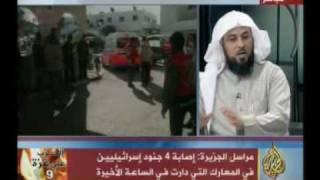 الشيخ محمد العريفي يتكلم عن غزة