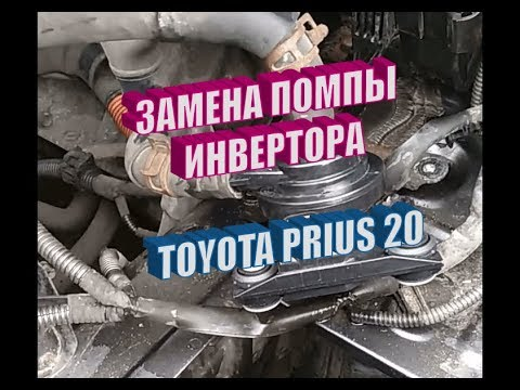 Замена помпы инвертора Toyota Prius. Toyota Prius Inverter Water Pump Installation.