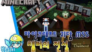 getlinkyoutube.com-[블루위키] 마크의 조상! 챔버의전설 괴담! 마인크래프트 괴담 MSS (Minecraft Strange Story)