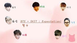 getlinkyoutube.com-[繁體中文] 防彈少年團 - SKIT : Expectation!