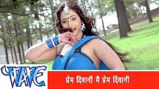 getlinkyoutube.com-प्रेम दीवानी मै Prem Diwani Mai Prem Diwani- Rakesh Mishra - Bhojpuri Hot Songs 2015 - Prem Diwani
