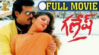 Ganesh Full Movie | Venkatesh | Ramba | Madhu Bala | Kota Srinivas Rao | Suresh Productions width=