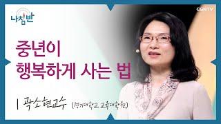 getlinkyoutube.com-중년이 행복하게 사는 법 - 곽소현 교수 @나침반