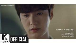 getlinkyoutube.com-[Teaser] The Legend of The Blue Sea(푸른 바다의 전설) OST Highlight Medley